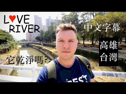 探索愛河 | EXPLORING LOVE RIVER |  高雄台灣 | Kaohsiung, Taiwan | 它乾淨嗎 | Is It Clean?