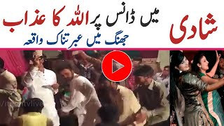 Roof Collapse in Jhang During Wedding Bhangra Dance || Punjabi Wedding Dance in Jhang 2018