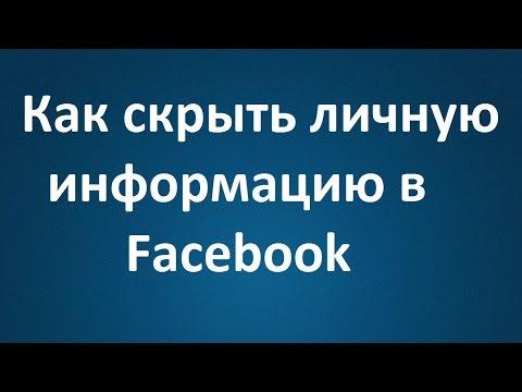 Как скрыть личную информацию в Facebook