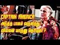 Next Movie Of CAPTAIN AMERICA In MCU ?  உறுதி செய்த MARVEL !! #SRKleaks