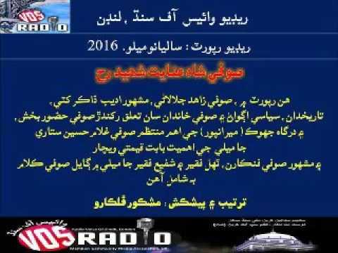 Sufi Shah Inayat Shaheed Mela Report By Sain Mashkor Phulkaro on Radio Voice of Sindh 21 NOV 16