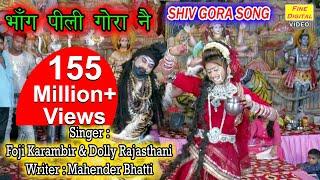 Download Video भाँग पीली गोरा नै | Bhang Pili Gora Ne | Superhit Haryanvi Shiv Bhajan [FOJI KARAMBIR & DOLLY] MP3 3GP MP4