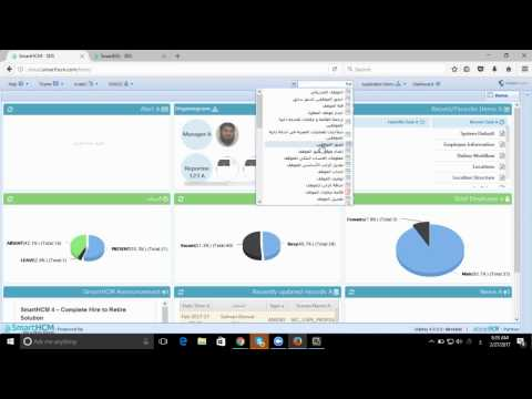SmartHCM Webinar: Demonstration about SmartHCM, Employee Self Service and Mobile App (مترجم بالعربی)