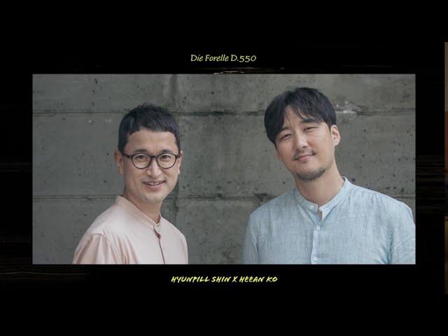 Die Forelle D 550 (송어)- 디어슈베르트 (신현필&고희안)
