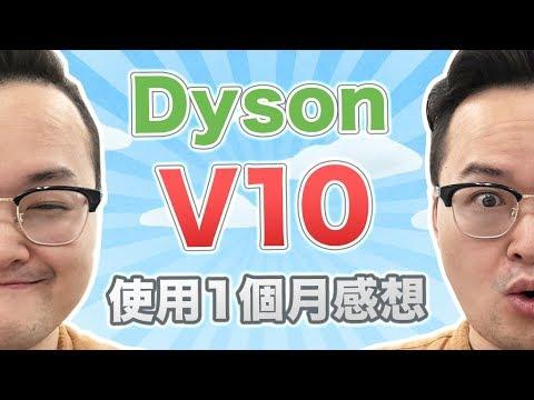 Dyson吸塵器在哪買好?Dyson V10使用一個月後的心得感想《阿倫來 ...