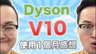 Dyson吸塵器在哪買好?Dyson V10使用一個月後的心得感想《阿倫來介紹》