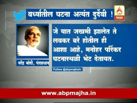 Delhi: pm modi  congress rahul gandhi on pulgaon ordnance factory fire