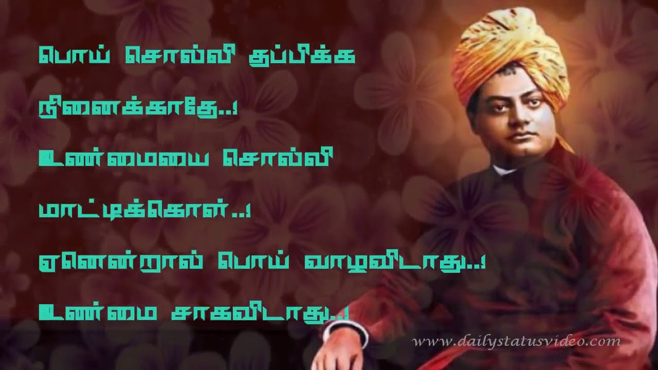 Swamy Vivekananda Tamil Inspirational Quotes Whatsapp Status Youtube