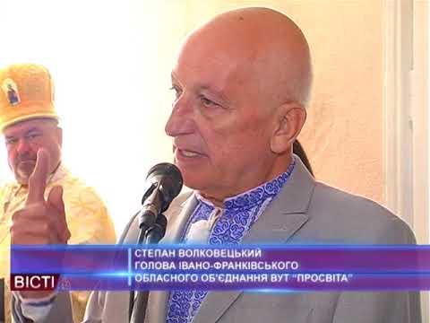 Школі в Горохолино присвоїли звання о. Романа-Андрія Кияка