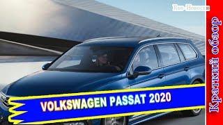 Авто обзор - Volkswagen Passat 2020 – Новый Фольксваген Пассат 8 ДЛЯ России