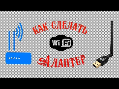 Как самому сделать адаптер wifi