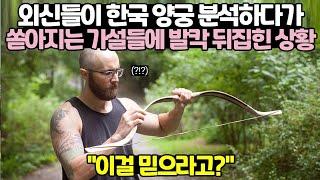 외신들이 한국 양궁 분석하다가 쏟아지는 가설들에 발칵 …