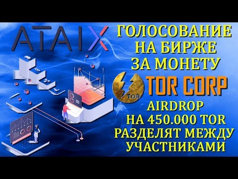 TOR Corp   Голосование на бирже ATA X и airdrop с общим пулом 450000 монет TOR.