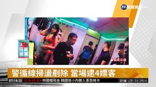離譜! 偷拍私娼寮宣傳民怒投訴| 華視新聞 20181205