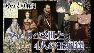 【再編集版】フェリペ2世と4人の王妃達【ゆっくり解説】