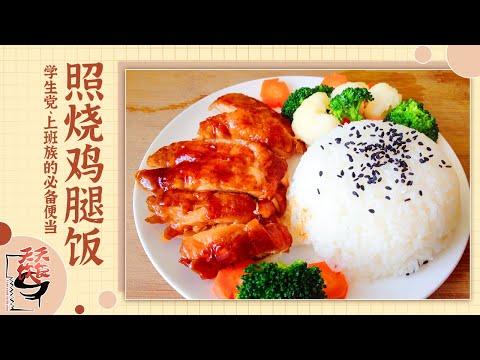 陸綜-天天飲食-20211026-照燒雞腿飯肉臊飯羊肉燜飯適合學生黨和上班族的營養簡便快餐