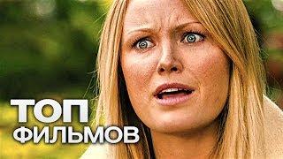 10 ФИЛЬМОВ С УЧАСТИЕМ МАЛИН АКЕРМАН!