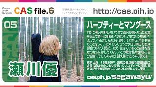 【CAS file.6】瀬川優:ハーブティーとマングース【Casting Artist Syndicate】