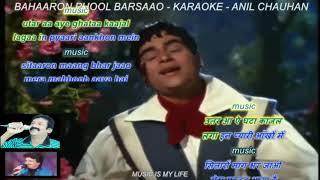 baharo phool barsao...karaoke king anil chauhan..& aawaz krishna dev
