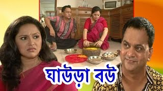 Gawra Bou | ঘাউরা বউ | Mir Sabbir | Nadia Ahmed | Bangla Comedy Natok 2020