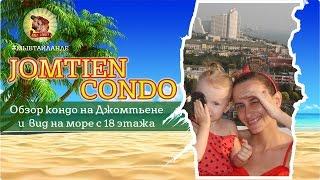 НА КРЫШЕ ДОМА - ВИД НА ПАТТАЙЮ И МОРЕ / аренда жилья в Паттайе Jomtien Beach Condominium(, 2016-03-03T11:40:14.000Z)