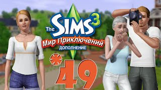 The Sims 3 Мир Приключений #49 Товары для дома(, 2016-09-20T12:09:00.000Z)