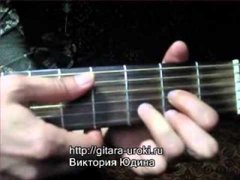 Офицеры упрощённый разбор, аккорды Виктория Юдина