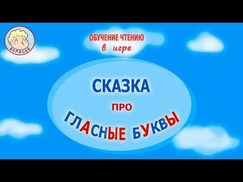 Мультфильм гласные звуки и буквы