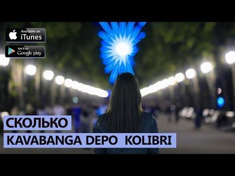 KAVABANGA DEPO KOLIBRI - Сколько (Denim prod)