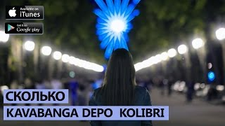 Kavabanga & Depo & Kolibri - Сколько