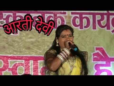 Theth Nagpuri !! Lovely singing arti Devi  !! Fully traditional song  !! Arkestra program