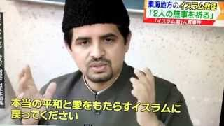 Ahmadi Muslims in Japan during a press conference rejecting terrorism in Islam