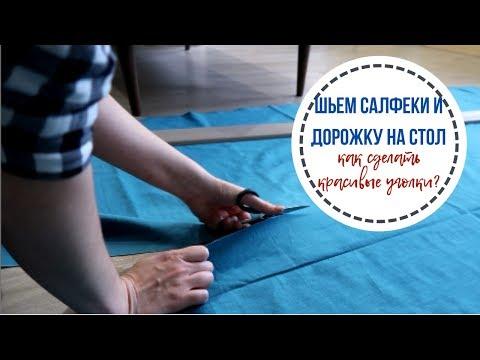 Сшить салфетки для сервировки стола сшить своими руками