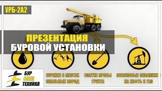 видео Буровая установка УРБ-2A-2