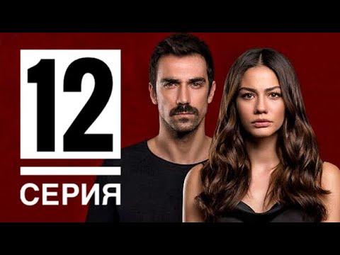 СУДЬБОНОСНЫЙ ДОМ 12 серия русская озвучка ДАТА ВЫХОДА ТУРЕЦКИЙ СЕРИАЛ
