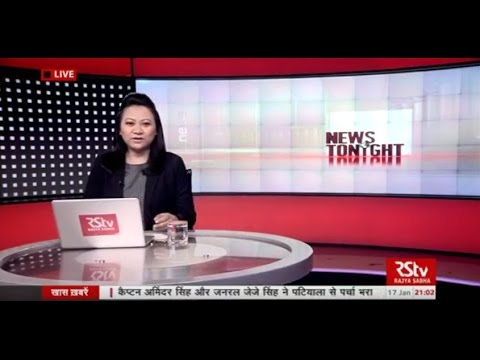English News Bulletin – Jan 17, 2017 (9 pm)