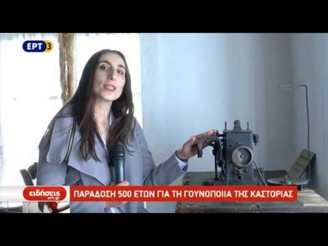 Παράδοση πέντε αιώνων για τη γουνοποιία της Καστοριάς
