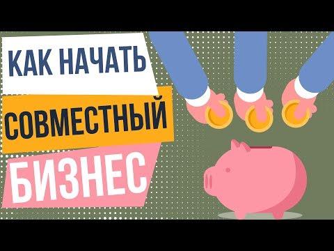 Начать совместный бизнес. Совместный бизнес плюсы и минусы. Совместный бизнес в России.