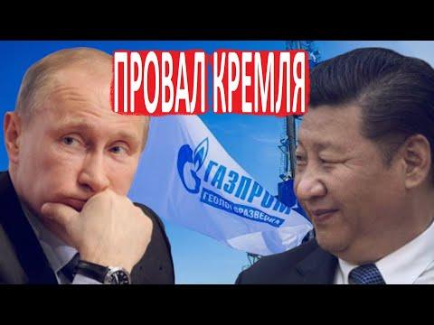 Срочно! У Кремля появились серьезные проблемы с Китаем