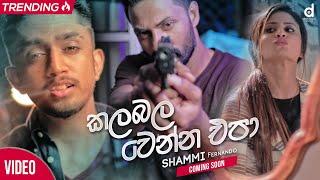 Kalabala Wenna Epa (කලබල වෙන්න එපා) - Shammi Fernando (Official Music Video Trailer) | COMING SOON