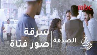 Download Video الصدمة - الحلقة 14 - العراقيون يثأرون لفتاة سرق شاب صورها من الهاتف MP3 3GP MP4