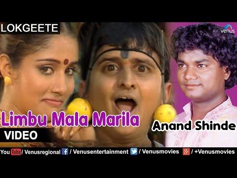 Limbu Mala Marila Full Video Song : Superhit Marathi Lokgeet | Singer : Anand Shinde