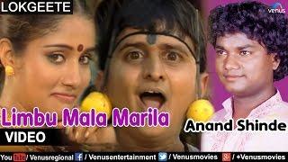 Limbu Mala Marila Full Video Song : Superhit Marathi Lokgeet   Singer : Anand Shinde