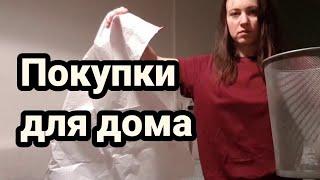 ПОКУПКИ ДЛЯ ДОМА В ГОЛЛАНДИИ: Domovenok