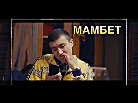 МАМБЕТ | ИРИНА КАЙРАТОВНА | СКЕТЧ 1