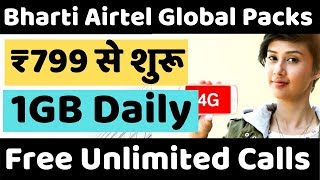 Bharti Airtel 3 International Roaming Packs 😍😱 Starting ₹799 With Unlimited International Calls 😍