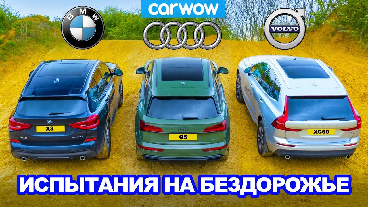 BMW X3 против Audi Q5 против Volvo XC60: ЗАЕЗД в подъём и испытания на БЕЗДОРОЖЬЕ!