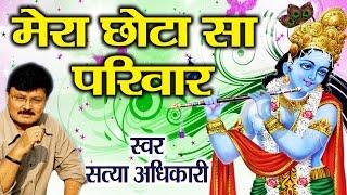 Mera chhota Sa Pariwar || हरी आ जाओ एक बार || Satya Adhikari || Latest Bhajan # Ambey Bhakti
