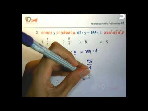 เฉลยข้อสอบคณิตศาสตร์ ม.2(Mid T1) Part 02