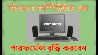 How to increase performance of your computer | computer faster tutorial in bangoli 2017